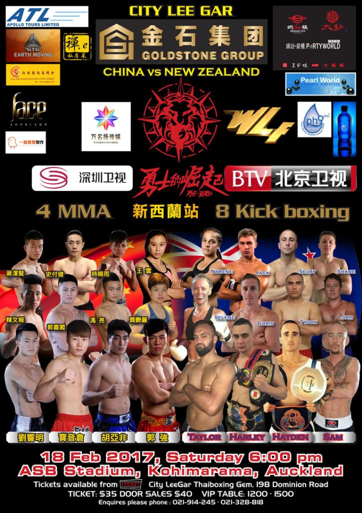 18 Feb 2017 poster_Final_4-1