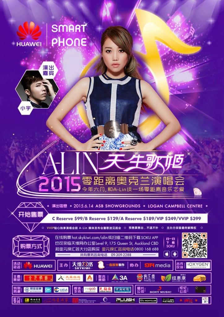 Alin-Poster-2605-F